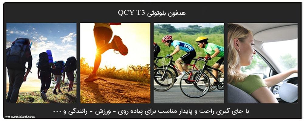 هدفون بی سیم QCY T3