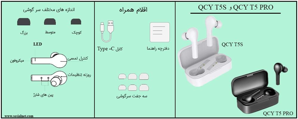 هدفون های بلوتوث QCY T5 PROو QCY T5S