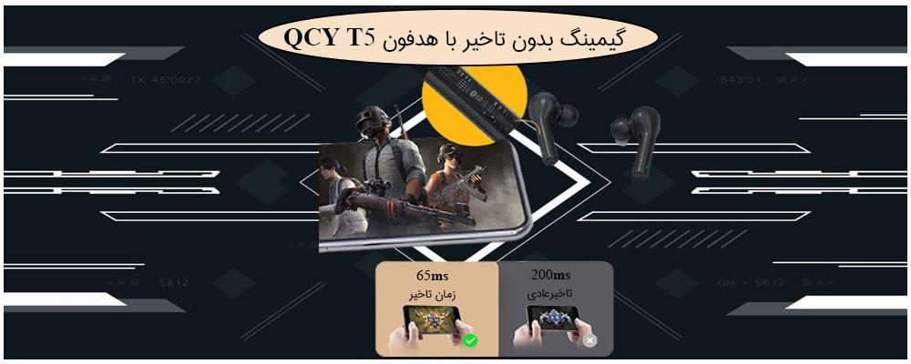 هدفون بلوتوث QCY T5