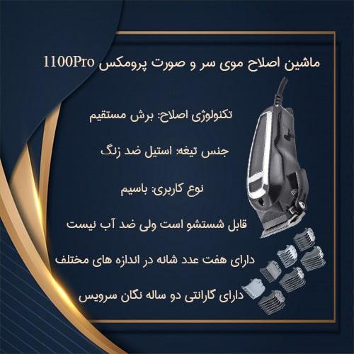 ماشین اصلاح موی سر و صورت پرومکس مدل 1100pro