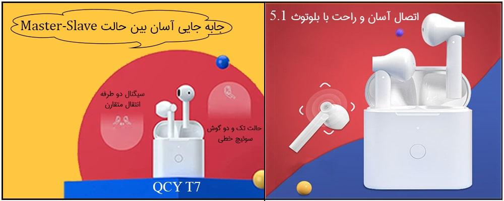 هدفون بی سیم QCY T7