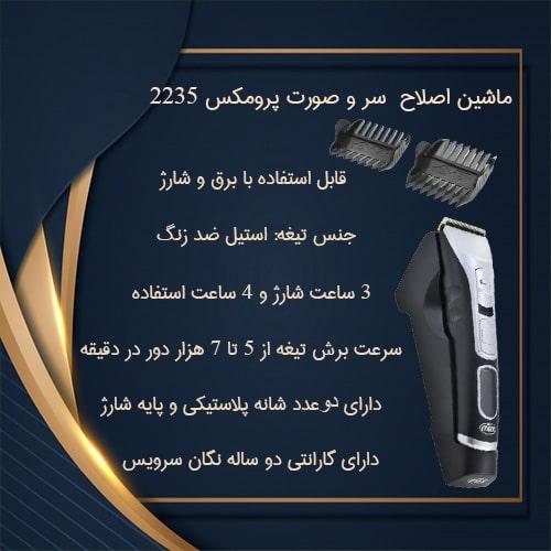 ماشین اصلاح موی سر و صورت پرومکس مدل 2235