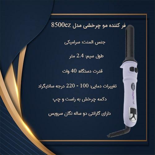 فر کننده مو چرخشی پرومکس مدل 8500EZ