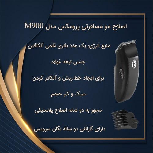 ماشین اصلاح موی سر و صورت پرومکس مدل M900